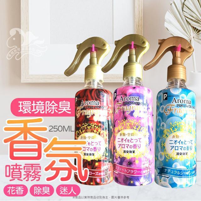 環境除臭香氛噴霧250ML 2瓶組