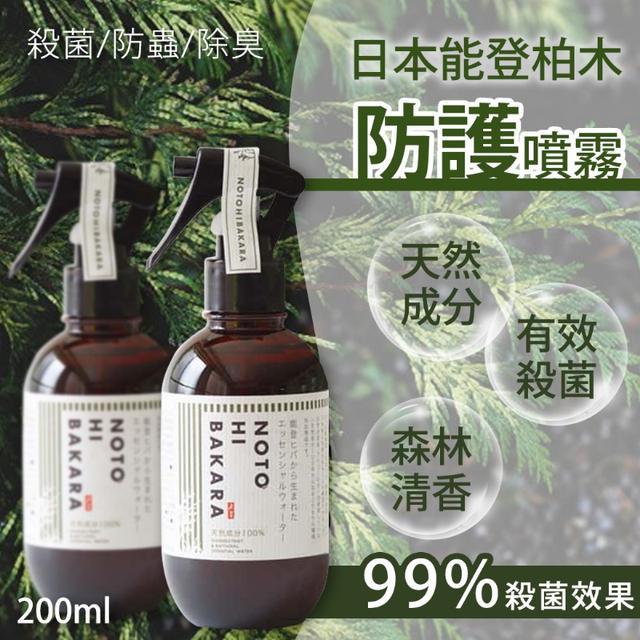 現貨-防疫期間必備 日本能登柏木防護除菌99% 消臭防蟲 噴霧200ml 【效期2023.02.14】