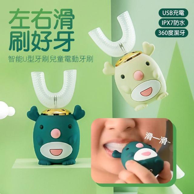 """""""左右滑刷好牙""""智能U型牙刷 兒童電動牙刷~USB充電 60秒360度潔牙 IPX7防水"""