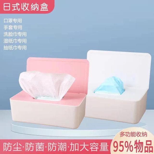 升級加大口罩收納盒大容量抽式洗臉巾收納盒密封紙巾一次性手套盒