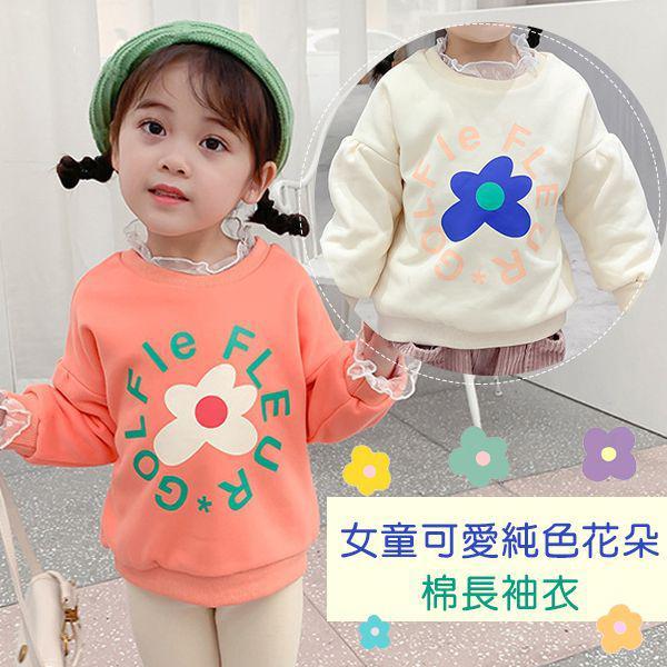 女童可愛純色花朵棉長袖衣