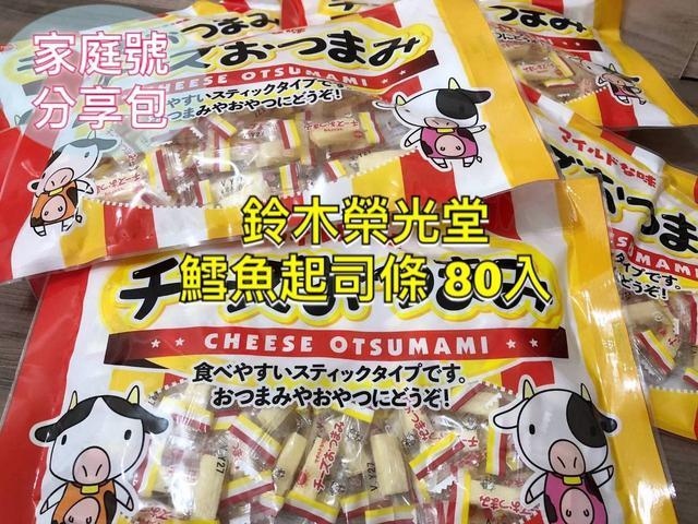 日本鈴木榮光堂鱈魚起司條