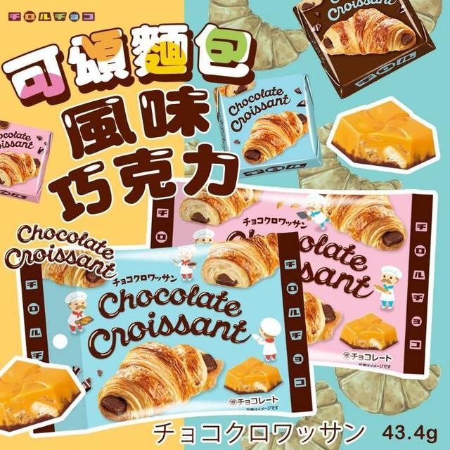 日本 松尾 可頌麵包風味巧克力 43.4g