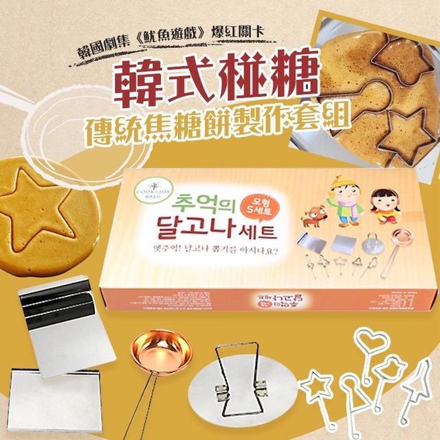 預購-魷魚遊戲 韓國製傳統小零食碰糖DIY套組-10/14號中午12點結單