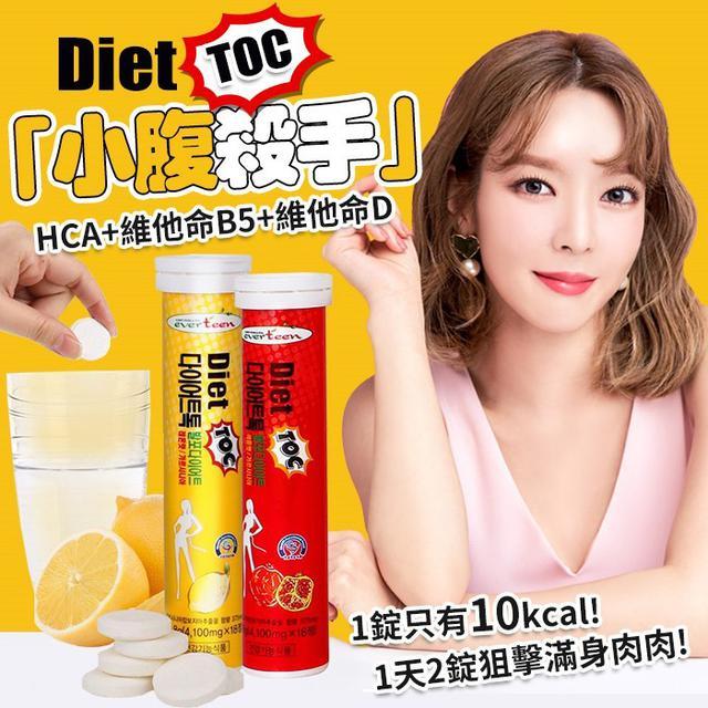 🍅🍅🍅 Diet TOC 小腹殺手 HCA發泡錠 🍅🍅🍅 (4100mg) x 18錠