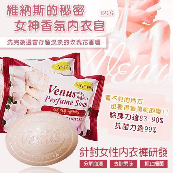 韓國維納斯的秘密女神香氛內衣皂120G