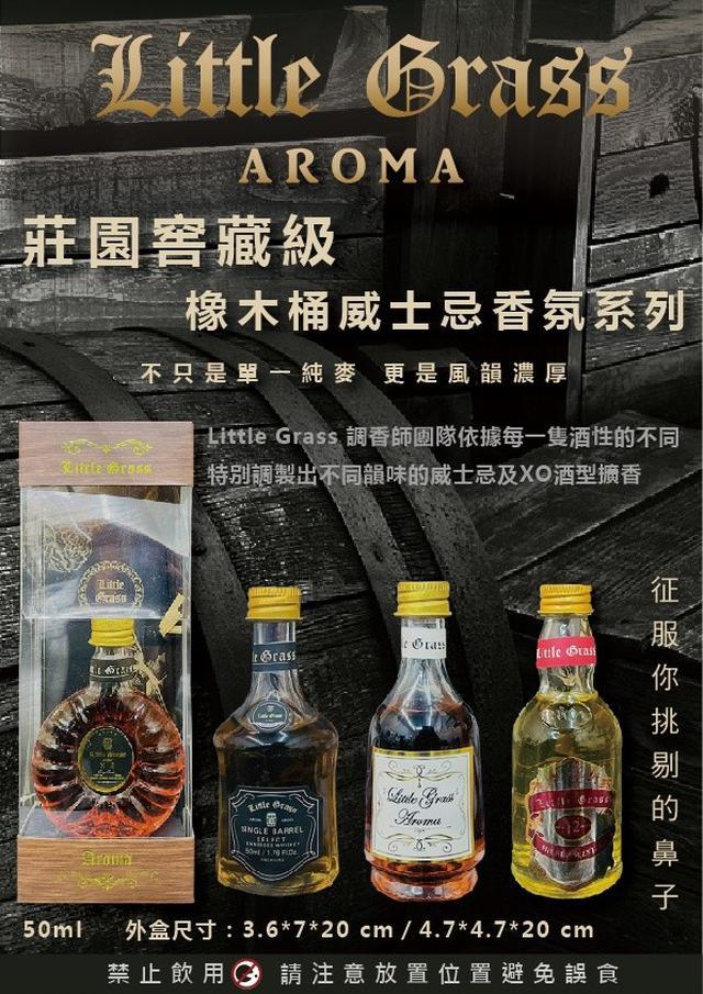 莊園窖藏級橡木桶威士忌香氛系列