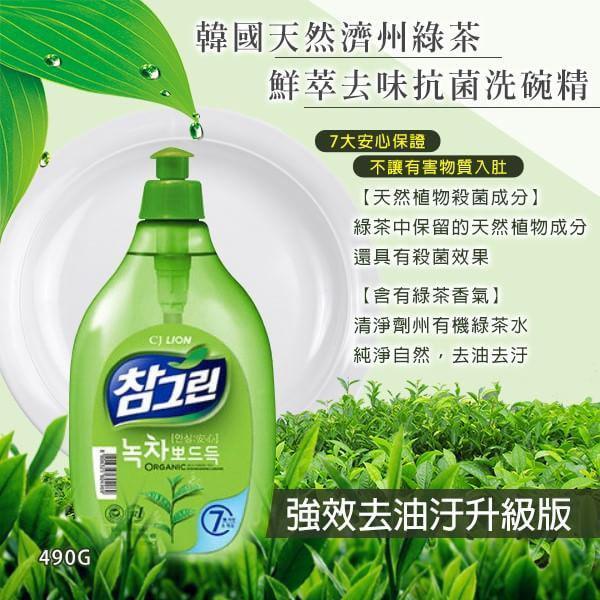 韓國天然濟州綠茶鮮萃去味抗菌洗碗精490G