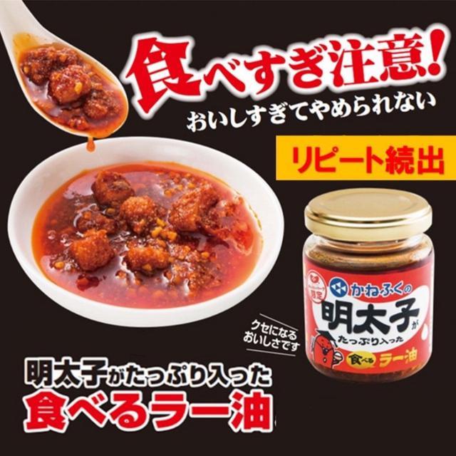 預購-日本かねふく明太子辣油 110G-10/21號中午12點結單