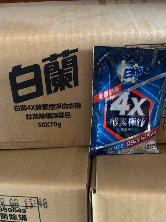 完售  白蘭4X酵素洗衣精