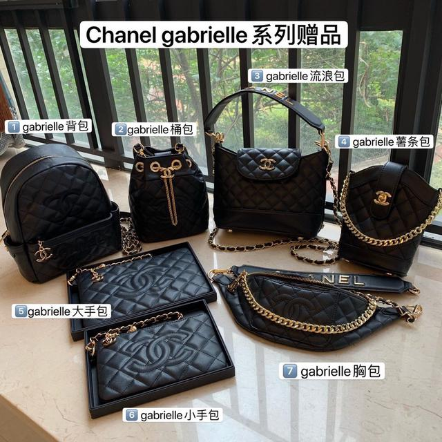 Chanelgabrielle系列贈品包包