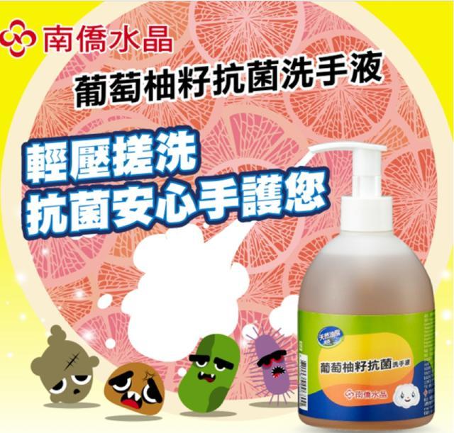 <預購>葡萄籽抗菌洗手液