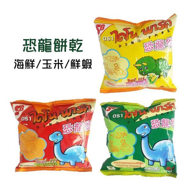 泰國🇹🇭 恐龍🦕餅乾
