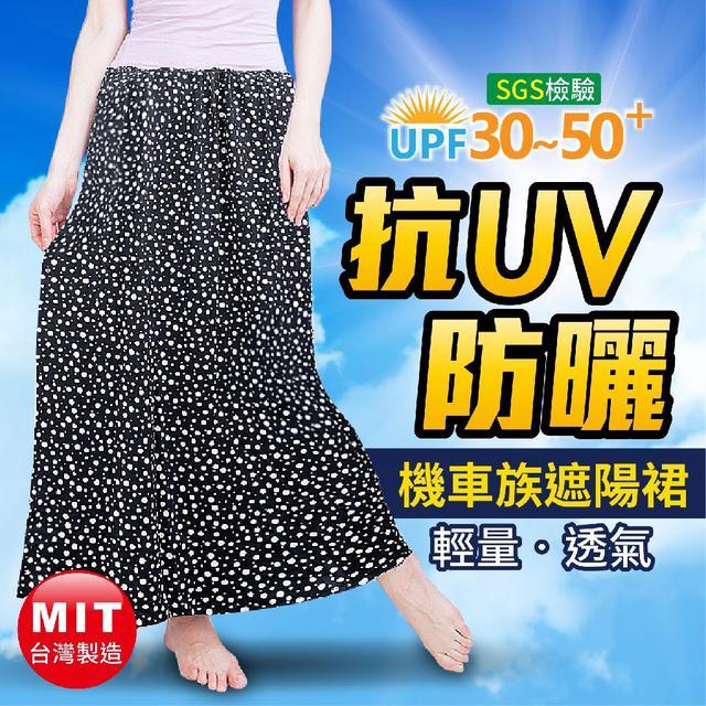 ☘️ 台灣製造 涼感抗UV防曬遮陽裙