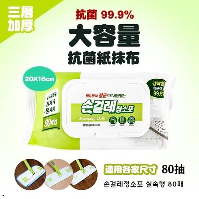 韓國 99.9% 大容量 厚型抗菌紙抹布