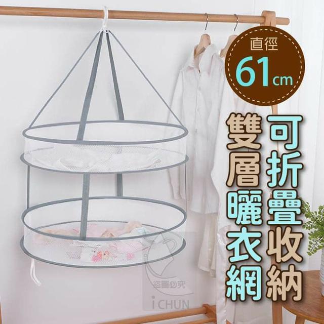 可折疊收納雙層曬衣網
