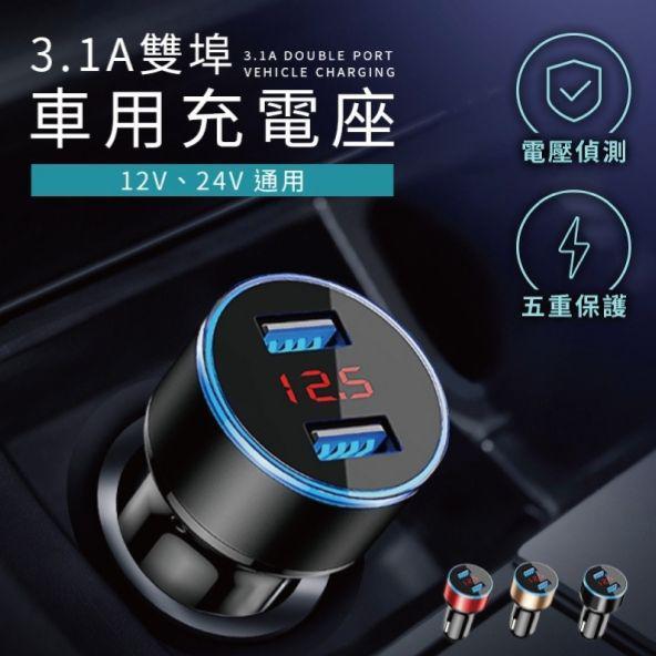 雙USB車用3.1A智能充電頭/1入(不挑色)