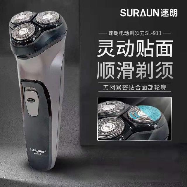 ★男士智能3D水洗電動刮鬍刀