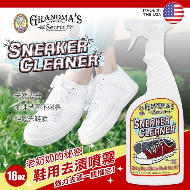 預購-老奶奶的秘密 鞋用去漬噴霧 473ml-10/7號中午12點結單