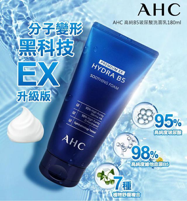 """""""分子變形黑科技""""AHC 高純B5玻尿酸洗面乳 EX升級版 180ml~"""