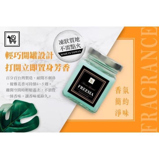 -台灣製造YCB室內香氛擴香膏