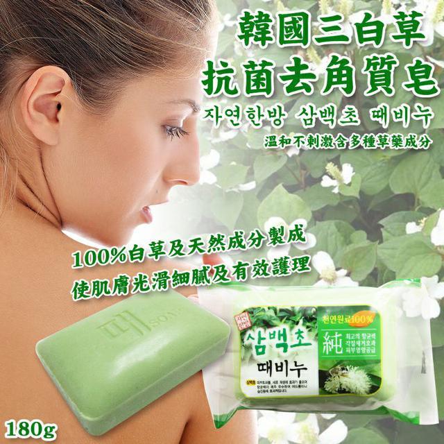 韓國 三白草 抗菌去角質皂 180g(一組三顆)