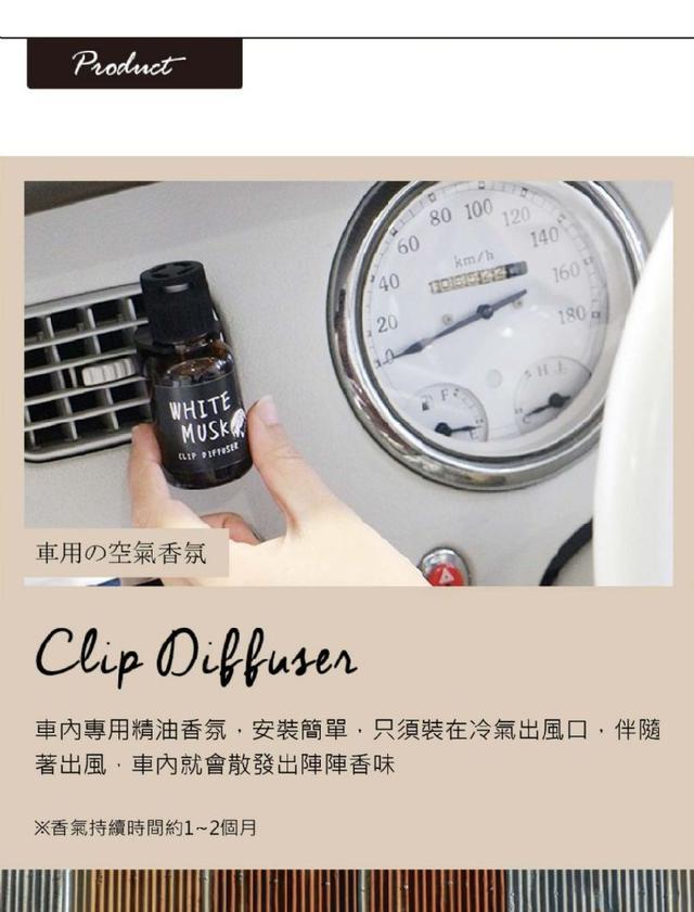日本 John's Blend 車用香氛18ml~到哪都要香香