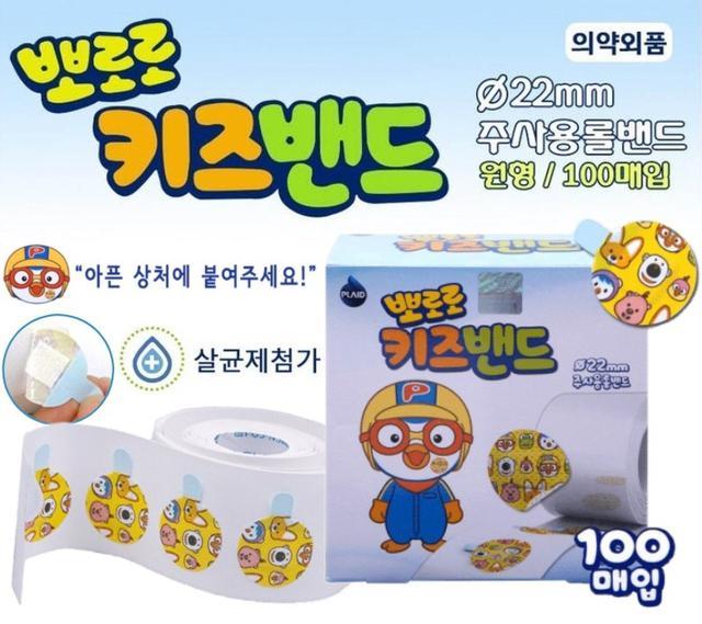 預購- 韓國 Pororo 圖案圓形傷口保護貼(100片)