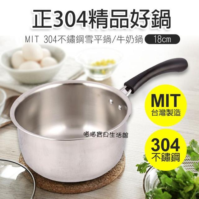 MIT 304不鏽鋼雪平鍋18cm~無敵好煮牛奶鍋 愛台灣回饋超優惠價