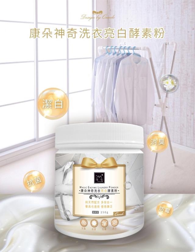 預購-【康朵】神奇洗衣亮白酵素粉250g-10/18下午三點收單 [50瓶/箱出免運]