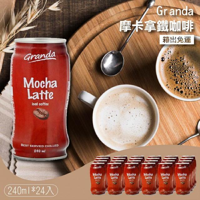 Granda 摩卡拿鐵咖啡 台灣製作外銷英國+俄羅斯 240ml*24入~奶味重 英國賣1英鎊