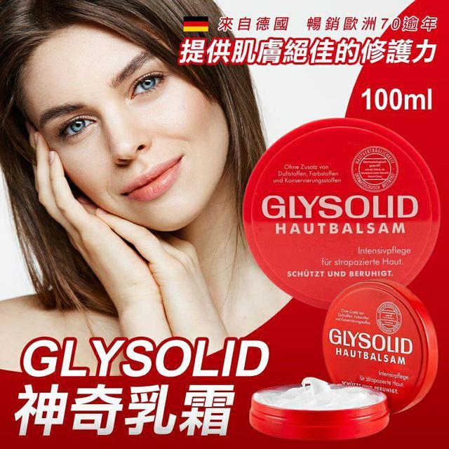 德國 GLYSOLID 神奇乳霜 100ml