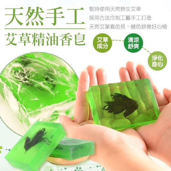 天然手工艾草精油香皂100G/顆