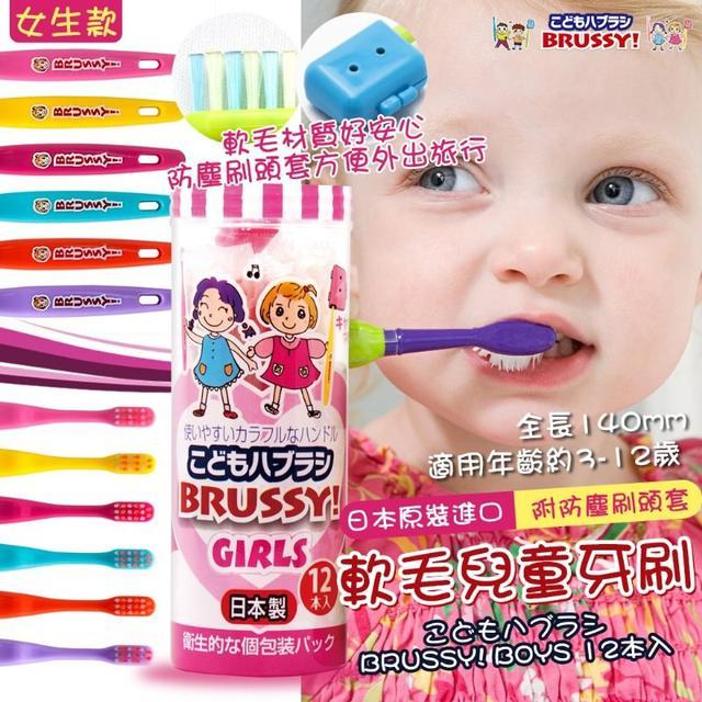 日本 Flossy Brussy兒童牙刷12入