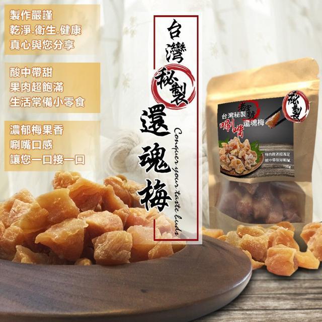 台灣秘製還魂梅果150g