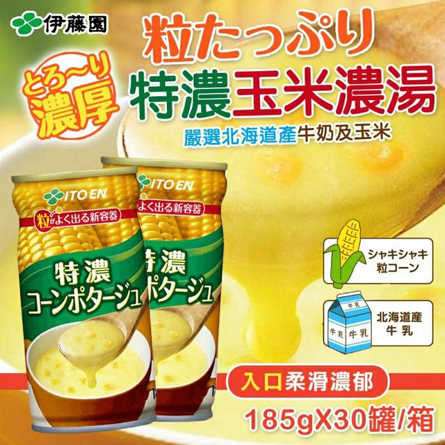 日本 ITOEN 伊藤園 特濃玉米濃湯 (185gX30罐/箱)