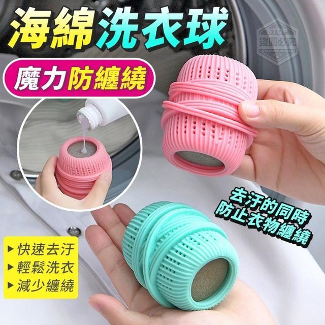 預購 魔力防纏繞海綿洗衣球 一組2入