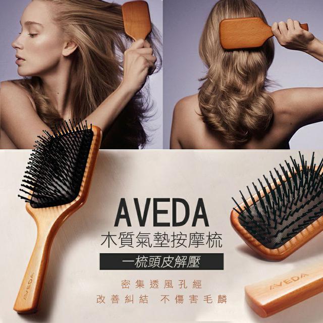 """""""一梳頭皮解壓""""Aveda木質氣墊按摩梳~一把梳用到天荒地老!"""