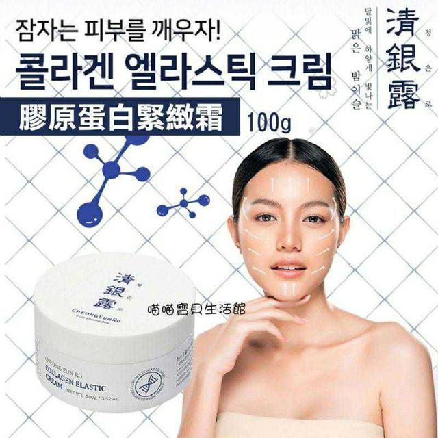 韓國 百年宮廷秘方 清銀露 海洋膠原蛋白彈力面霜 100g