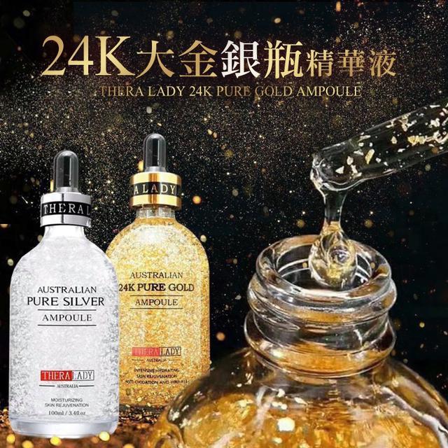 Ⓘ澳洲THERA LADY 金銀瓶24K黃金精華液