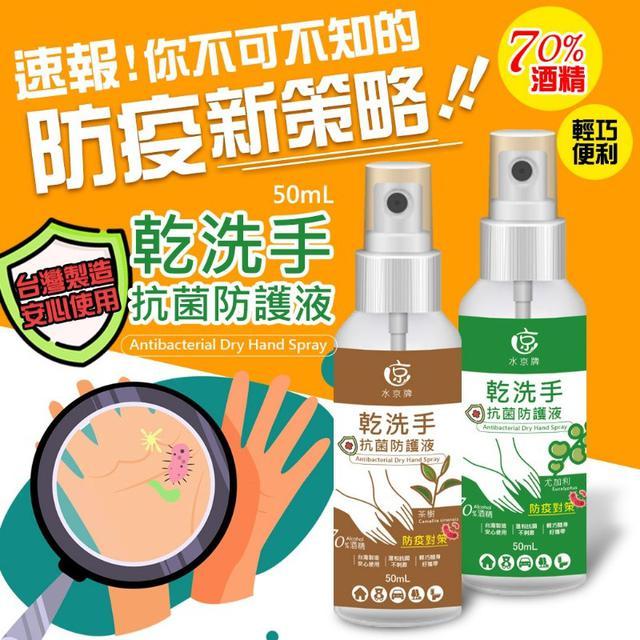 【水京牌】乾洗手抗菌防護液 隨身瓶50ml