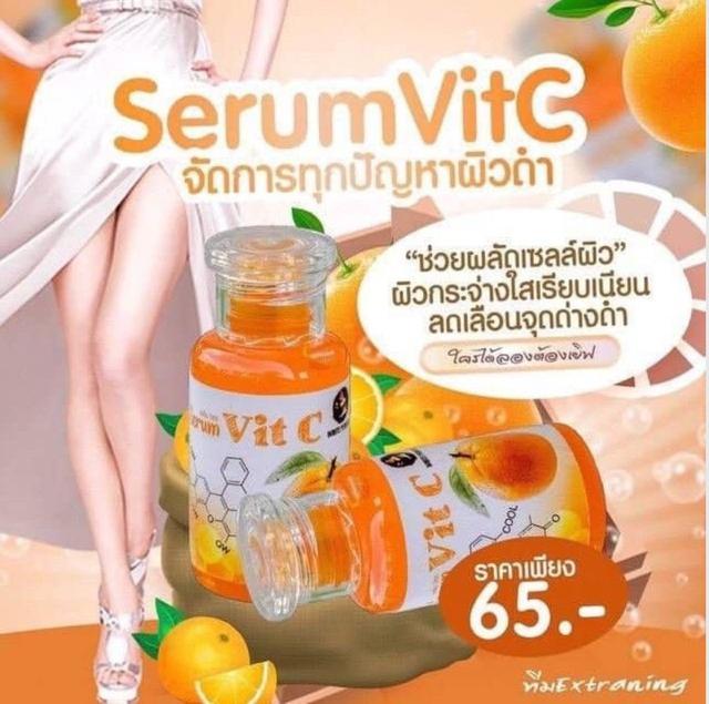 泰國🇹🇭橘子C身體精華液30ml