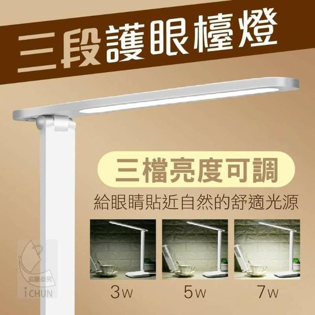 三段護眼檯燈