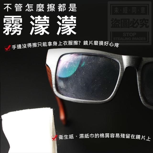 (預購e) 多功能眼鏡專用清潔器
