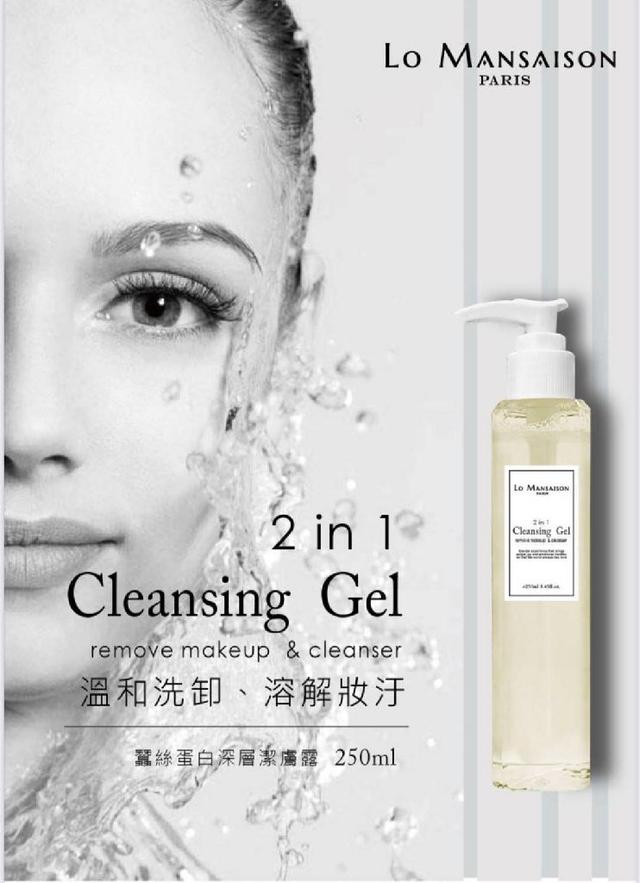 Lo Mansaison 蠶絲蛋白深層潔膚露(2in1)