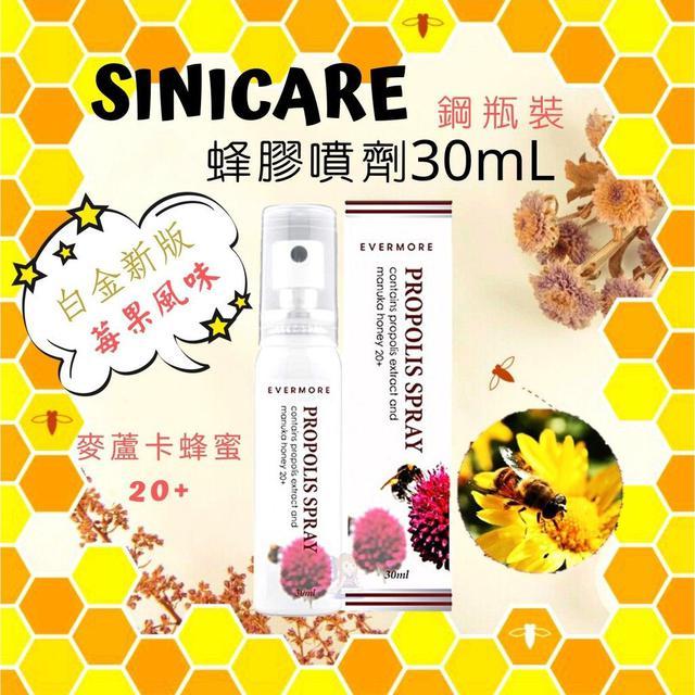 🌟白金版 莓果風味🇦🇺澳洲SINICARE EVERMORE蜂膠噴劑30ml麥蘆卡蜂蜜添加