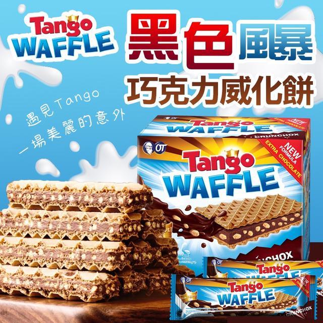 預購-印尼Tango 黑色風暴巧克力威化餅【1組2盒】-10/21中午12點結單