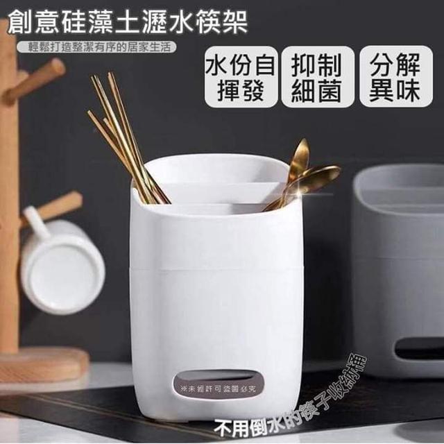 創意硅藻土瀝水筷架(白)現貨