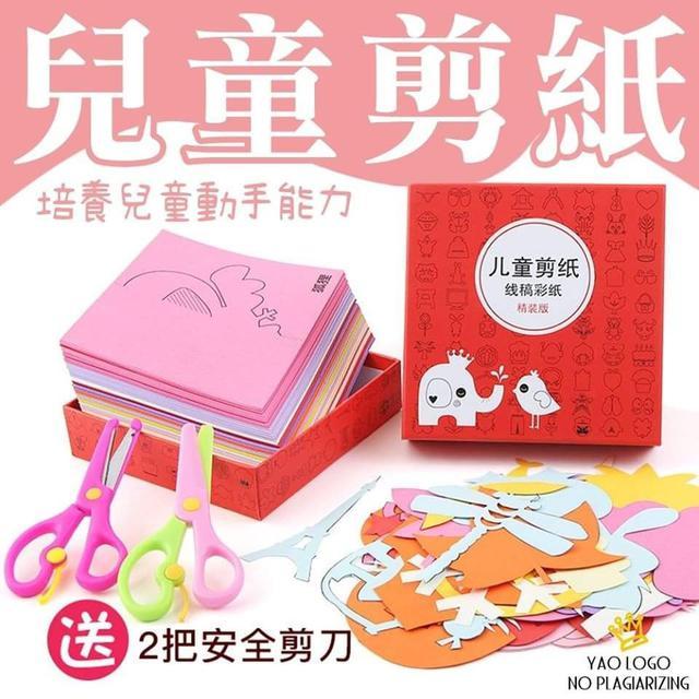 🎀兒童手工剪紙禮盒 240張+ 贈2把剪刀