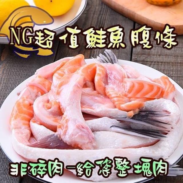 智利NG超值鮭魚腹條 -1KG/包